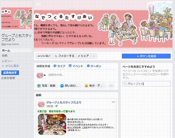 gr_tomo_staff_dayori