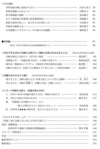 ayumi_index2